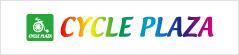 サイクルプラザ