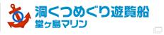 http://www.izudougasima-yuransen.com/