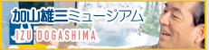 http://kayama-yuzo-museum.com