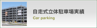 駐車場実績